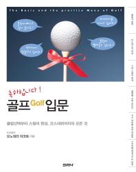 골프 입문(축하합니다)