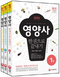 영양사 한권으로 끝내기(2015)