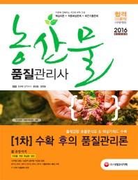 농산물품질관리사 1차 수확 후의 품질관리론(2016)(개정판)