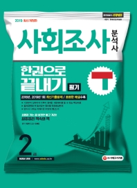 사회조사분석사 2급 필기 한권으로 끝내기(2019)(개정판)