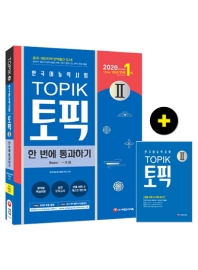 한국어능력시험 TOPIK2(토픽2) 한 번에 통과하기(2020)