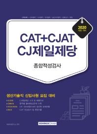 CAT+CJAT CJ제일제당 종합적성검사(2020)