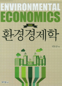 환경경제학(개정판)(양장본 HardCover)
