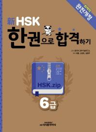 신 HSK 한권으로 합격하기 6급