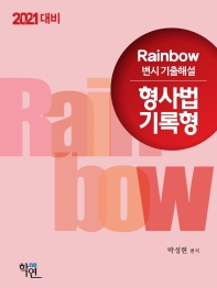 형사법 기록형 변시 기출해설(2021 대비)(Rainbow) ★★해설편 없음★★ #