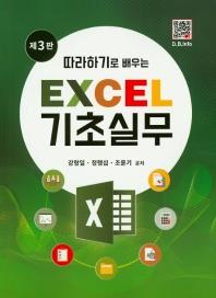 EXCEL 기초실무(따라하기로 배우는)(3판)