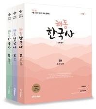 해동 한국사 세트(2018)(14판)(공단기)(전3권)