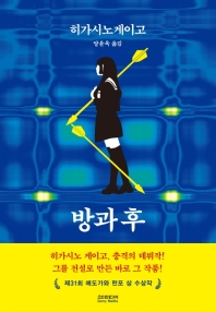 방과 후 (반양장/ 정가 13500원)