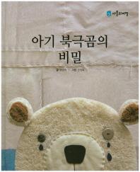 아기 북극곰의 비밀