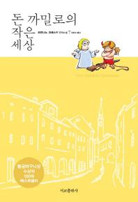 돈 까밀로의 작은 세상(조반니노 과레스키 연작소설 7)(양장본 HardCover)