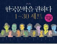 한국문학을 권하다 1-30 세트(전30권)