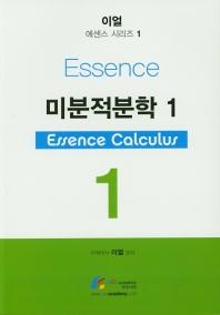 미분적분학. 1  Essence 이얼 편입수학 시리즈