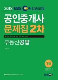 부동산공법 문제집(공인중개사 2차)(2018)(EBS)