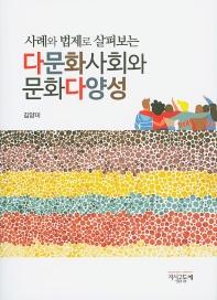 다문화사회와 문화다양성(사례와 법제로 살펴보는)