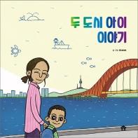 두 도시 아이 이야기(바둑이 초등 저학년 그림책 시리즈 6)(양장본 HardCover)