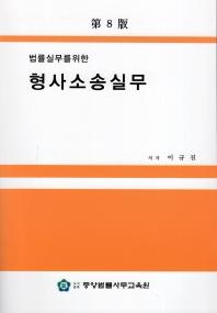 형사소송실무(법률실무를 위한)(8판)