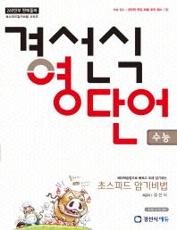 경선식 영단어 초스피드 암기비법(수능)