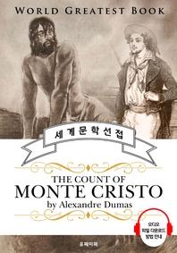 몬테크리스토 백작 (The Count of Monte Cristo) - 고품격 시청각 영문판