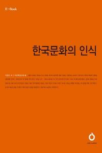 한국문화의 인식