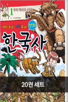 40%▼ 만화 한국사 세트