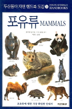 포유류(자연 핸드북 도감 3)