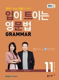 입이 트이는 영문법(2019년 11월호)