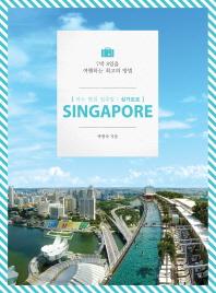 어느 멋진 일주일: 싱가포르