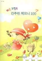 간추린 체르니 100(레슨포인트)