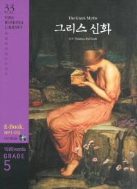 그리스 신화(1500WORDS GRADE. 5) (CD 포함)