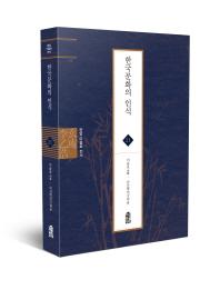 한국문화의 인식(현암 이을호 전서 21)(양장본 HardCover)