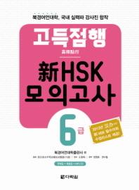 신HSK 모의고사 6급(고득점행)(고득점행)(MP3CD1장포함)