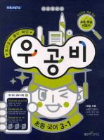 국어 3-1(2011)(우공비 초등)