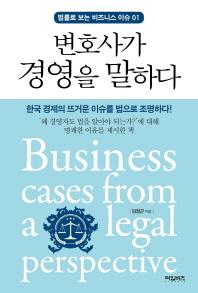 변호사가 경영을 말하다(법률로 보는 비즈니스 이슈 1)