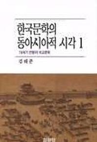 한국문학의 동아시아적 시각 1