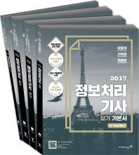 정보처리기사 필기 기본서 세트(2017)(이기적 in)(전4권)