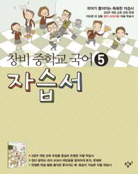 중학교 국어5 자습서(3학년 1학기)(2016)(창비)