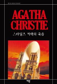 스타일즈저택의 죽음(AGATHA CHRISTIE 7)
