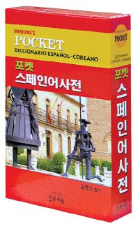 포켓 스페인어사전