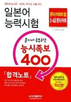 혼자서 공부하는 능시족보 400 (3·4급 문자 어휘)(일본어능력시험)