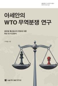 아세안의 WTO 무역분쟁 연구(서울대학교 아시아연구소총서 기초연구시리즈 20)