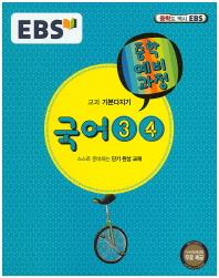 중학 국어3 4(2학년)(중학 예비과정)(2018)(EBS)