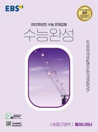 EBS 수능완성 사회탐구영역 동아시아사(2021)(2022 수능대비)