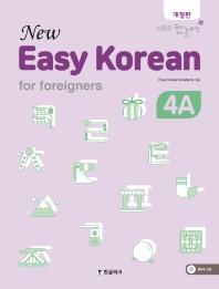 뉴 이지 코리안 4A(New Easy Korean for foreigners)(개정판)(CD1장포함)