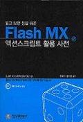 FLASH MX 액션스크립트 활용사전
