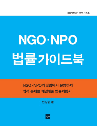 NGO NPO 법률가이드북(아르케 NGO NPO 시리즈)(양장본 HardCover)
