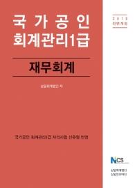 회계관리1급 재무회계(2019)