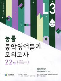 중학영어듣기 모의고사 22회 LEVEL. 3(능률)