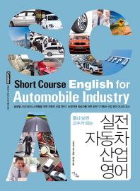 실전 자동차 산업 영어(코르넬젠 Short Course 시리즈 4)