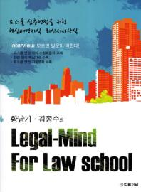 Legal Mind for Law School(2011)(황남기 김종수의) #