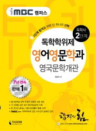 영국문학개관(독학학위제 독학사 영어영문학과 2단계) 2013년판